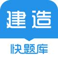 建造师快题库app