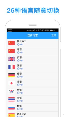 同声译app截图5