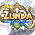 ZUNDA貓頭鷹與復蘇之月