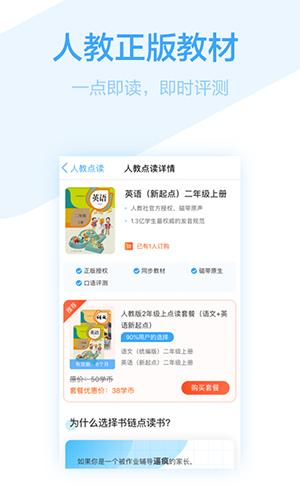 书链app截图5