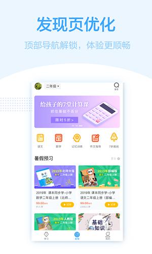 书链app功能