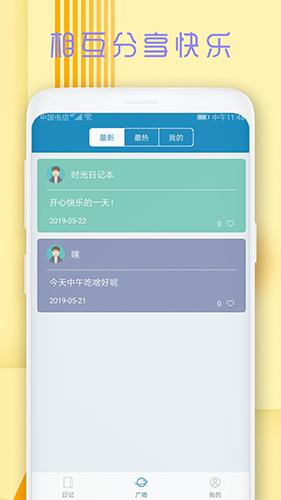 时光日记本app截图1