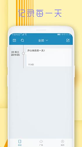 时光日记本app截图2