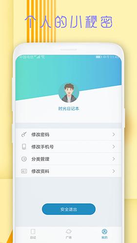 时光日记本app截图5