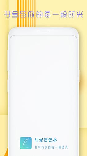 时光日记本app截图4