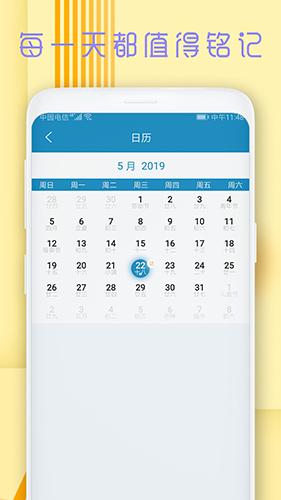 时光日记本app截图3