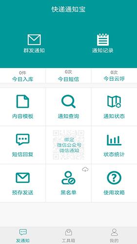 快递通知宝app功能