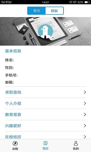 芝麻简历app特色