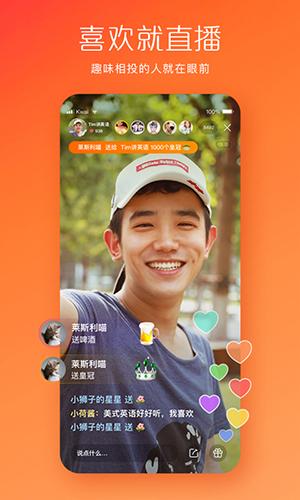 快手大屏版app1