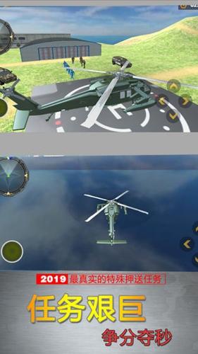 反恐突击队:模拟武装运输截图2