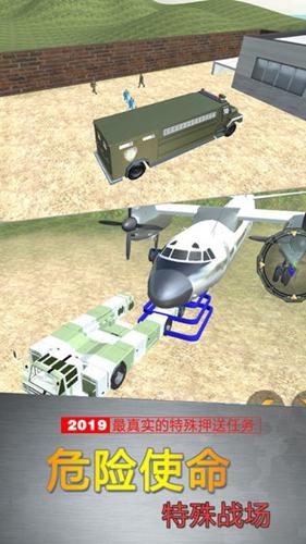 反恐突击队:模拟武装运输截图3