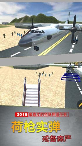 反恐突击队:模拟武装运输截图5