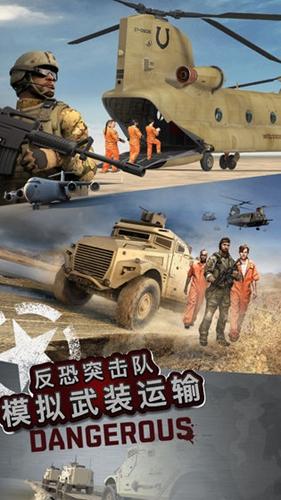 反恐突击队:模拟武装运输截图4