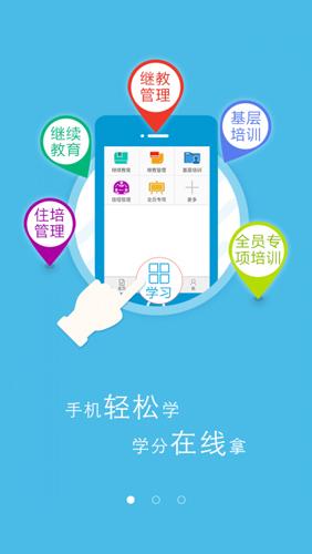 掌上华医app2