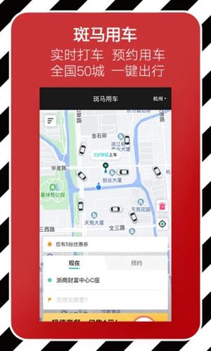 斑马会员app截图2