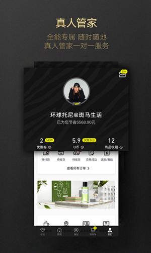 斑马会员app1