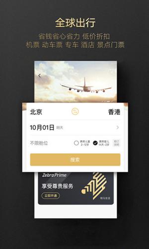 斑马会员app2