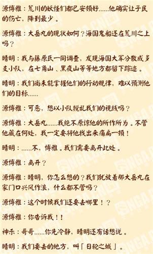阴阳师日轮破晓第1天剧情对话3