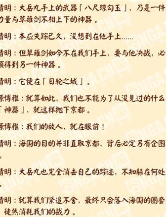 阴阳师日轮破晓第1天剧情对话4