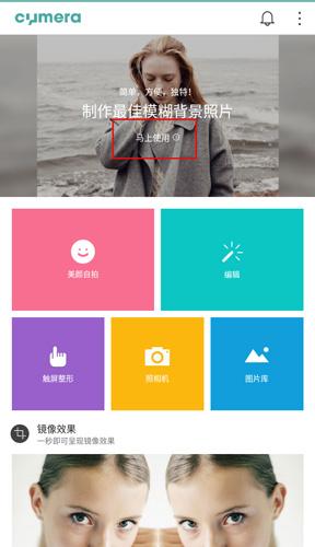Cymera特效相機app圖片12