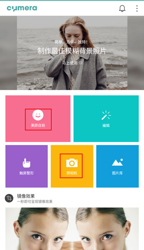 Cymera特效相機app圖片13