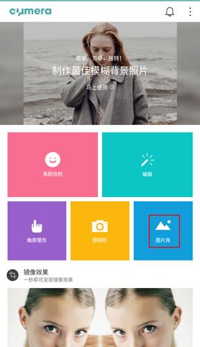 Cymera特效相機app圖片16