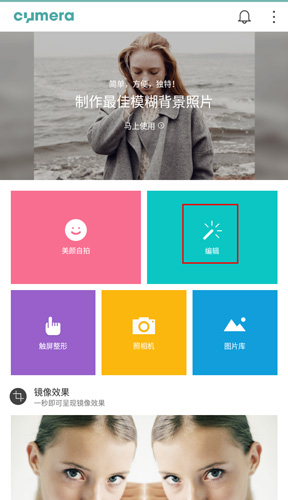 Cymera特效相機app圖片1