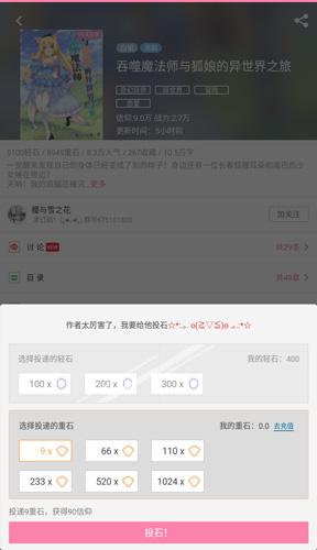 轻文轻小说app图片1