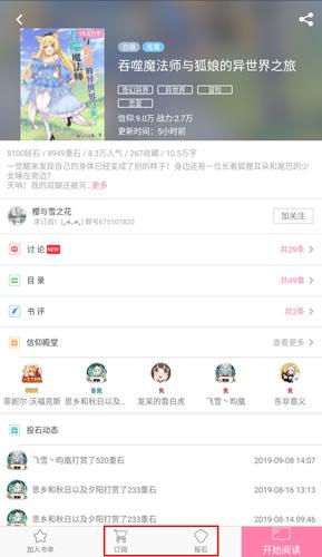 轻文轻小说app图片2