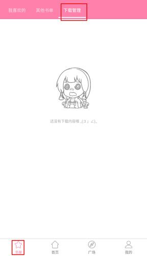 轻文轻小说app图片3