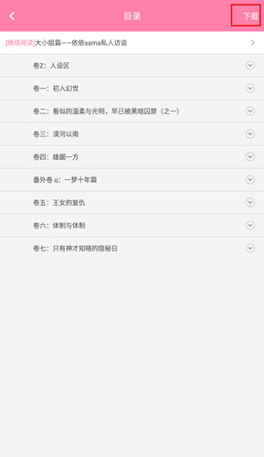 轻文轻小说app图片