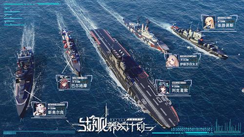 海岸线:战舰养成计划2