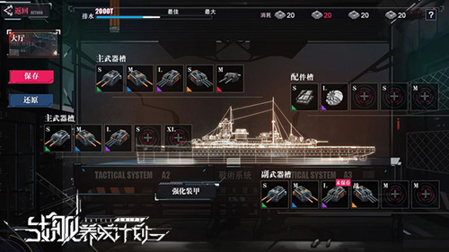 海岸线:战舰养成计划3