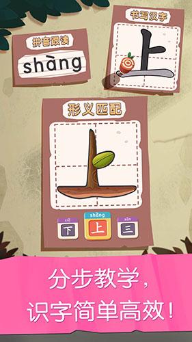 妙学识字app截图2