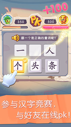 妙学识字app截图4