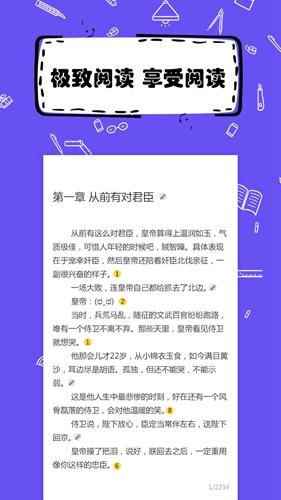 全民寫小說app截圖1