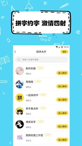 全民寫小說app截圖2