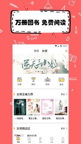 全民寫小說app截圖5
