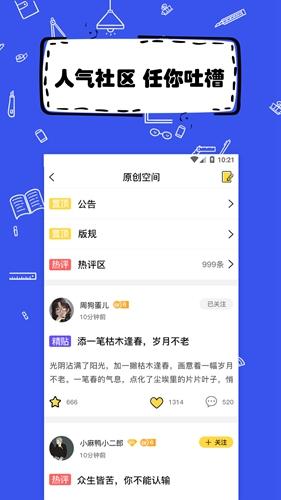 全民寫小說app截圖3