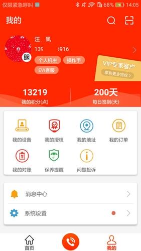 易维讯app截图2