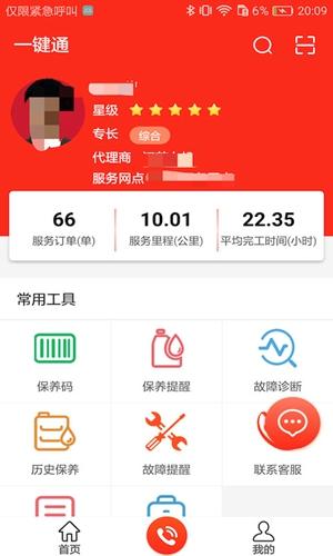 易维讯app截图1