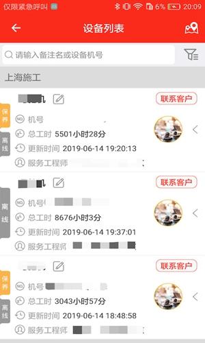 易维讯app截图3