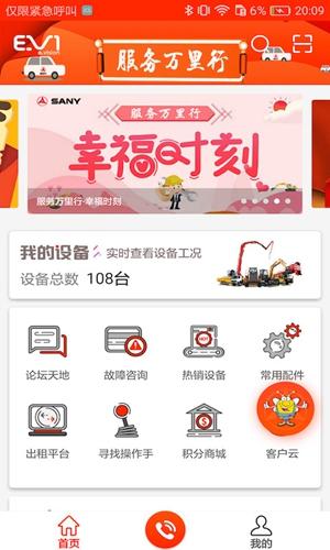 易维讯app截图4