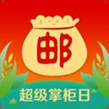 郵掌柜app