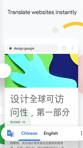 谷歌瀏覽器手機版截圖4