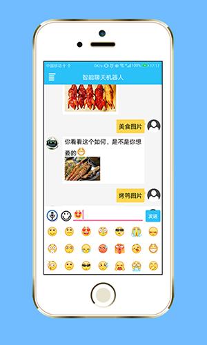 聊天机器人app截图3