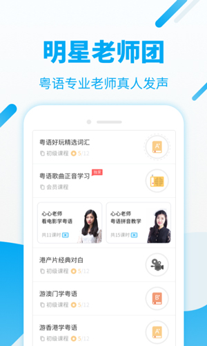 粤语U学院app截图2