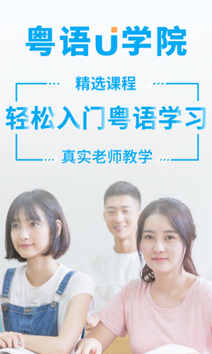 粤语U学院app截图1