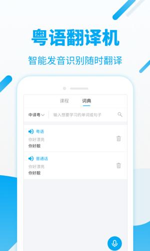 粤语U学院app截图3