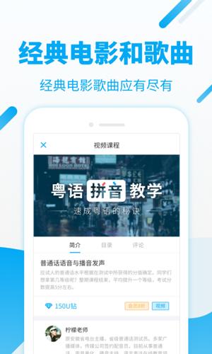 粤语U学院app截图5